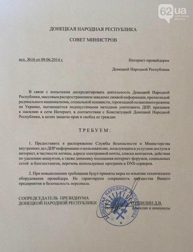 ДНР требует от интернет-провайдеров данные пользователей