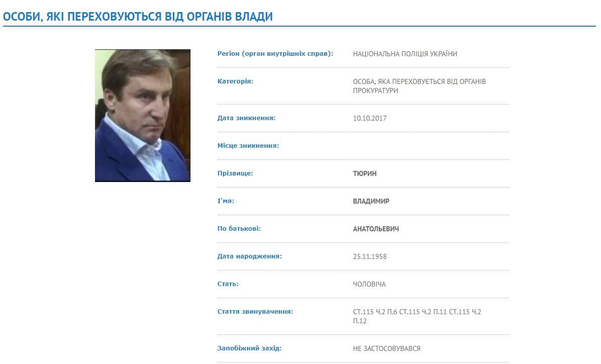 Убийство Вороненкова: в розыск объявлен бывший муж Максаковой