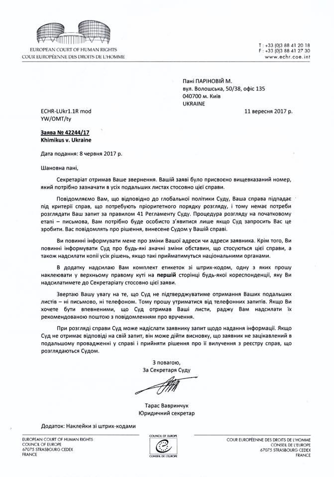 ЕСПЧ принял жалобу Химикуса на закрытие дела против Пашинского