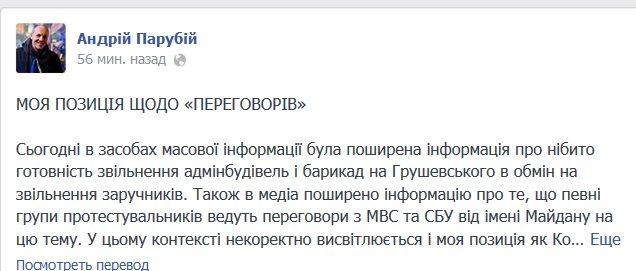 Парубий: Майдан не ведет переговоров об освобождении Грушевского