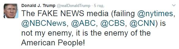 """Трамп назвал американские СМИ """"врагами народа"""""""
