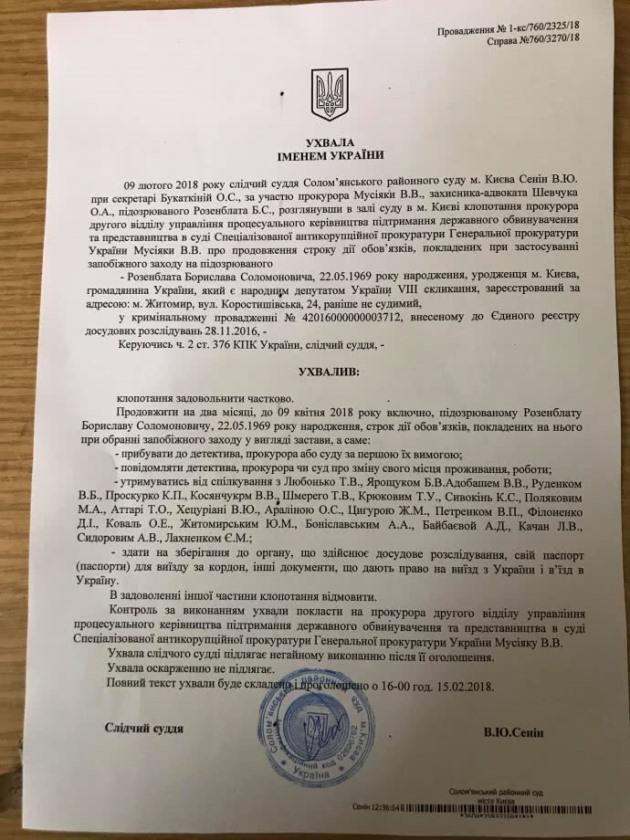 Янтарное дело: Розенблату разрешили снять электронный браслет