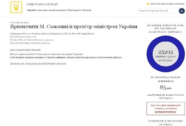 Петиция о назначении Саакашвили премьером набрала 25 тыс. голосов