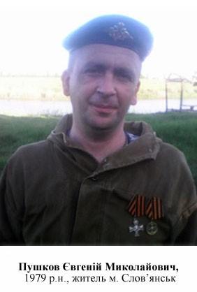 Полиция установила, кто расстрелял четверых жителей Славянска