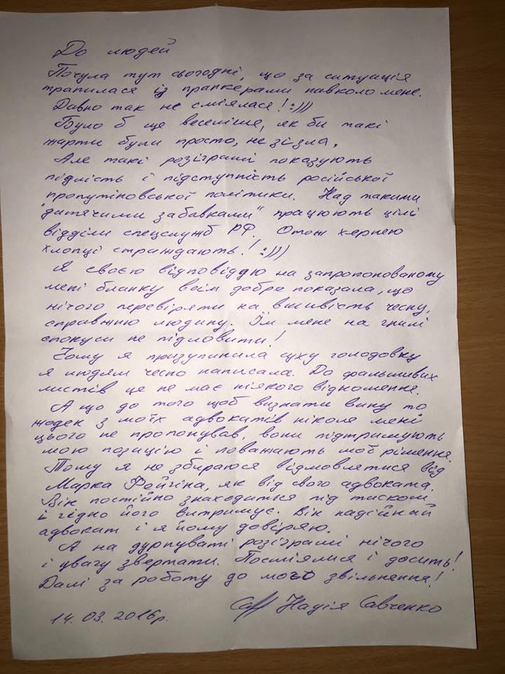 Адвокат рассказал о самочувствии Савченко и обнародовал ее письмо
