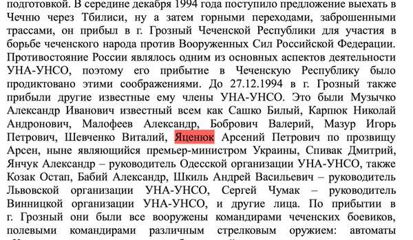 Следователи РФ настаивают на том, что Яценюк воевал в Чечне