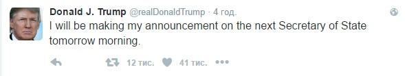 Трамп назовет имя нового госсекретаря уже сегодня