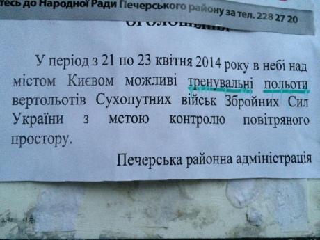 В небе над Киевом могут появиться боевые вертолеты