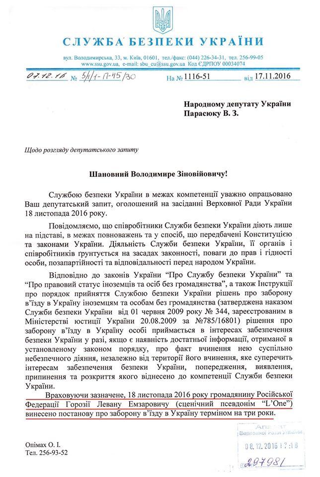 Российскому рэперу запретили въезд в Украину на 3 года