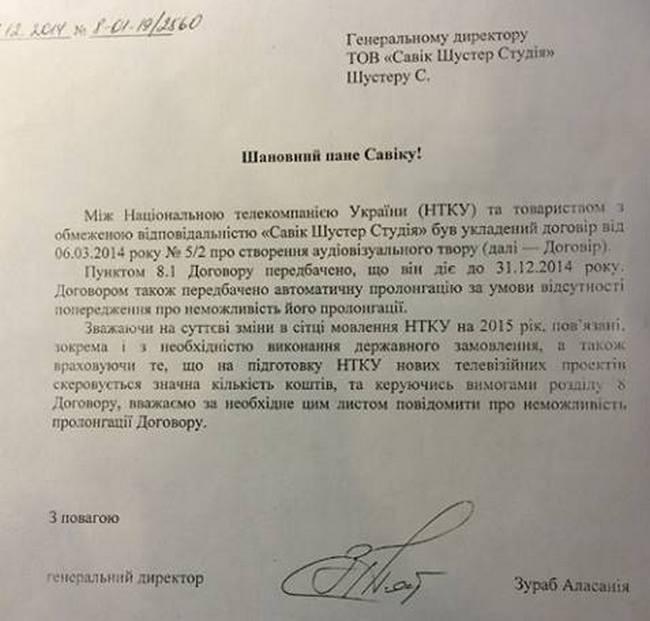 НТКУ не будет продлевать договор с Шустером: документ