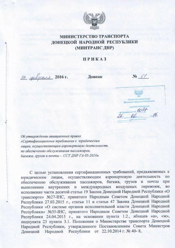 Боевики готовят к эксплуатации Донецкий аэропорт - Тымчук