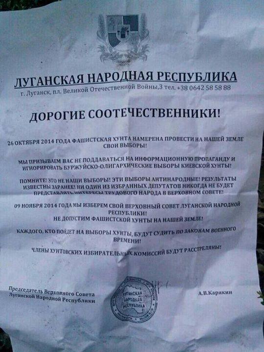 Террористы ЛНР угрожают расстрелом за участие в выборах