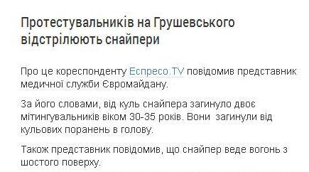 На Грушевского снайпер застрелил двух демонстрантов - СМИ