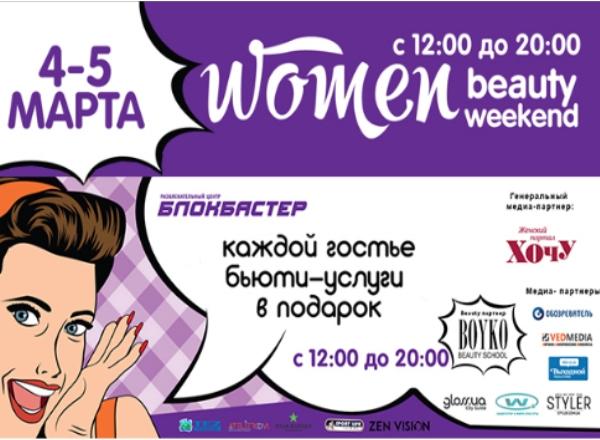 """Women Beauty Weekend в РЦ """"Блокбастер"""""""