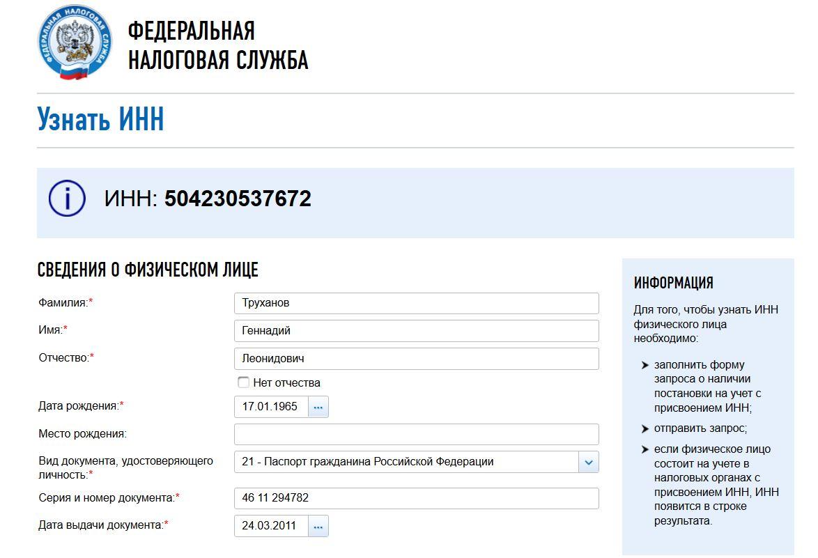 Журналисты нашли доказательство наличия у мэра Одессы паспорта РФ