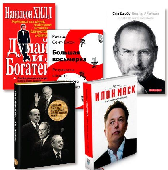 """""""Розетка"""": новые книги об успешных предпринимателях уже в продаже"""