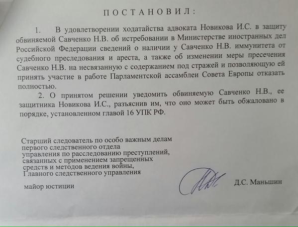 МИД РФ отказался признать международный иммунитет Савченко
