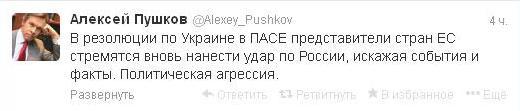ПАСЕ приняла жесткую резолюцию по Украине