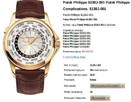 Заместитель министра Козака носит часы за $47 тысяч