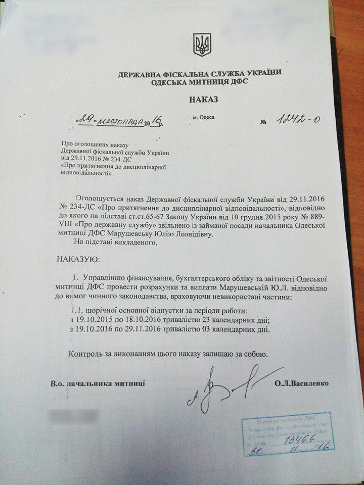 Официально уволена глава Одесской таможни Юлия Марушевская
