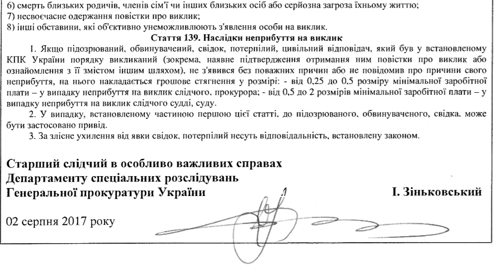 «Дело 2мая»: надопрос вызывают первого зама Авакова