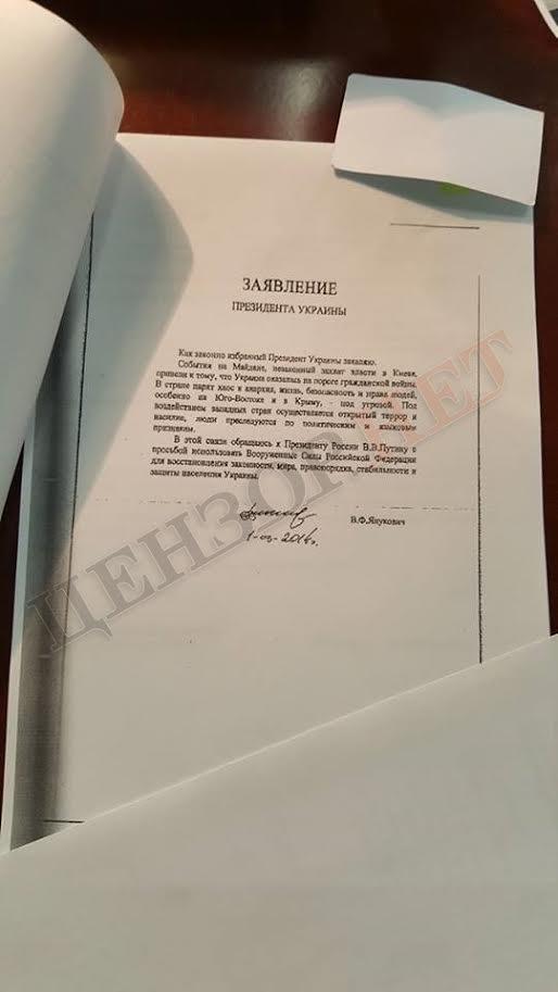 СМИ опубликовали письмо Януковича Путину о введении войск: фото