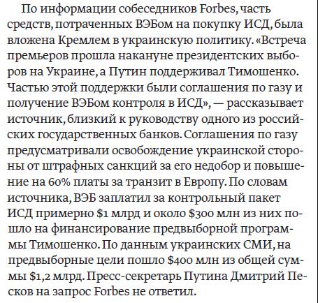 Тимошенко отрицает участие денег ВЭБа в ее предвыборной кампании