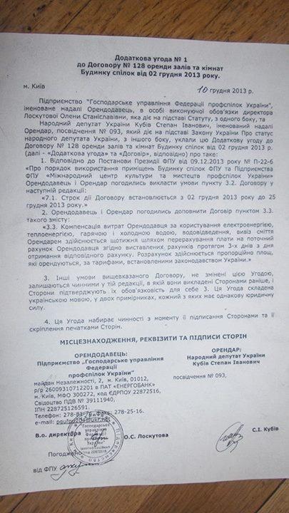 В оппозиции заявляют об аренде Дома профсоюзов. Документ