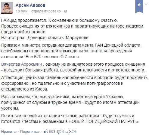 аваков фб.jpg