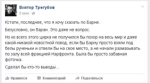 Без Байдена в голове: реакция соцсетей на выходку Барны в Раде