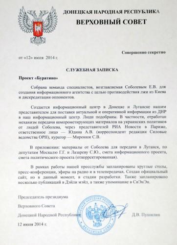8e58bf27d60f00d76e8dfa62f366c8b5 Хакеры взломали  сервер Жириновского с базой данных ДНР