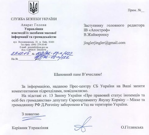 СБУ запретила въезд в Украину вице-премьеру РФ и евродепутату