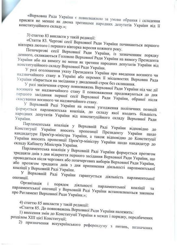 В Интернете появился проект изменений в Конституции от Порошенко
