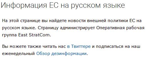 ЕС запустил русскоязычный сайт для разоблачения российских фейков