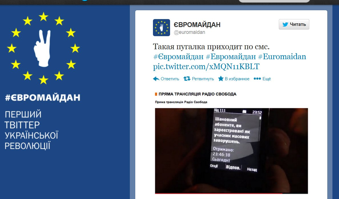 Митингующим на Грушевского приходят СМС-угрозы: фото