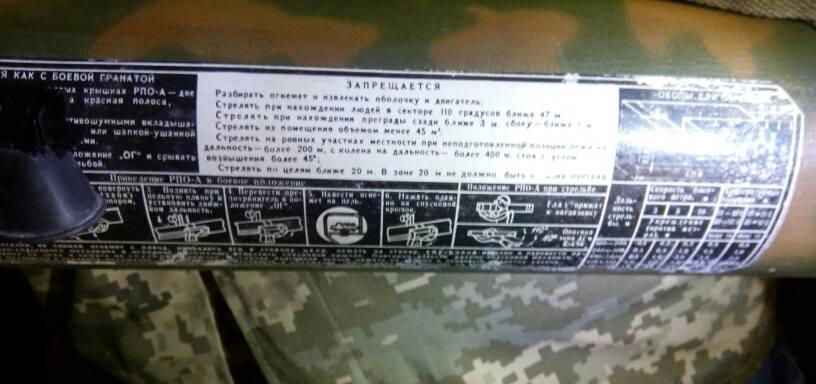 Под Киевом СБУ выявила тайник с гранатометами и огнеметом: фото