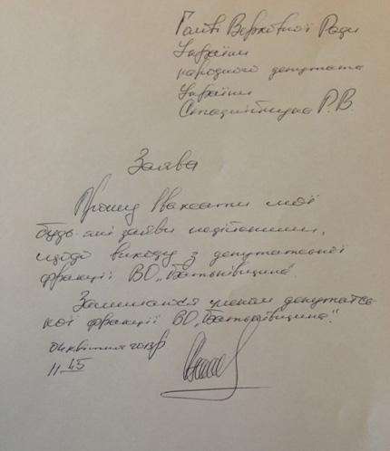 zayava_0404_stadn.JPG
