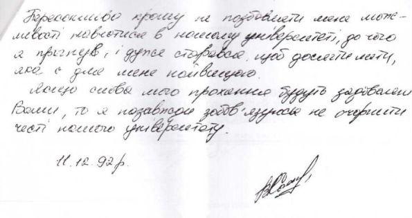 Каськива выгнали из вуза за пьянство, - депутат Москаль