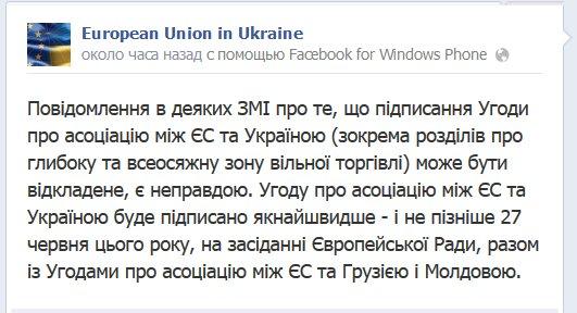 Ассоциация с Украиной будет подписана не позже 27 июня - Евросоюз