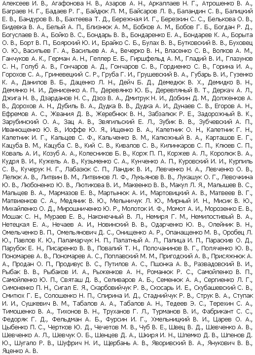 Обнародованы имена депутатов, не голосовавших 20 октября