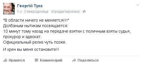 На Луганщине судья, прокурор и адвокат задержаны на взятке - Тука