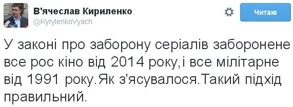 Какие фильмы и сериалы запретили показывать в Украине