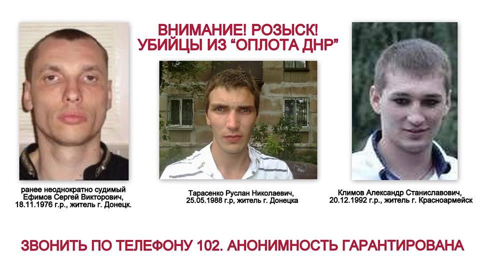 Боевики Оплота орудуют на подконтрольной Украине территории - МВД