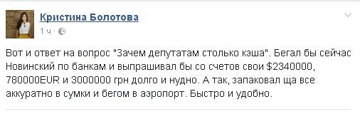 Новина дня: Новинському загрожує до 10 років ув'язнення