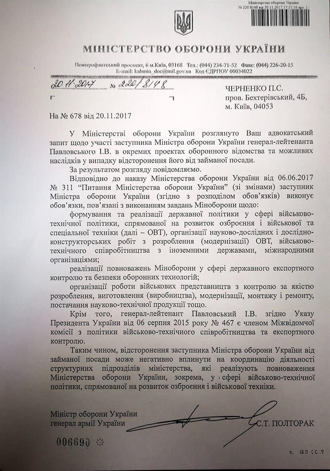 Полторак отказался отстранить подозреваемого в хищении чиновника