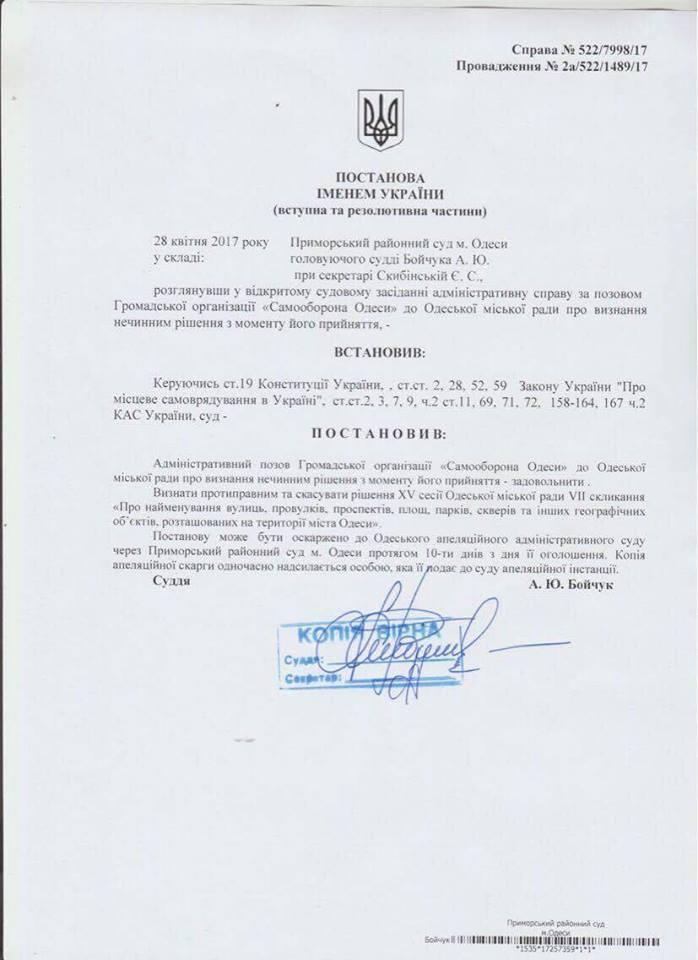 Суд отменил решение об отмене декоммунизации в Одессе