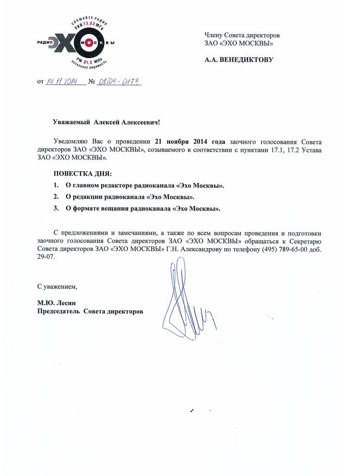 Главреда Эха Москвы могут уволить после эфира о боях в Донбассе