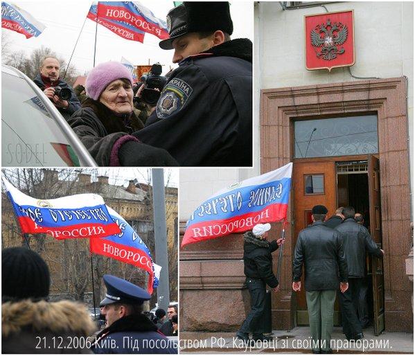 Опубликованы фото 2006 года с сепаратистами в Киеве