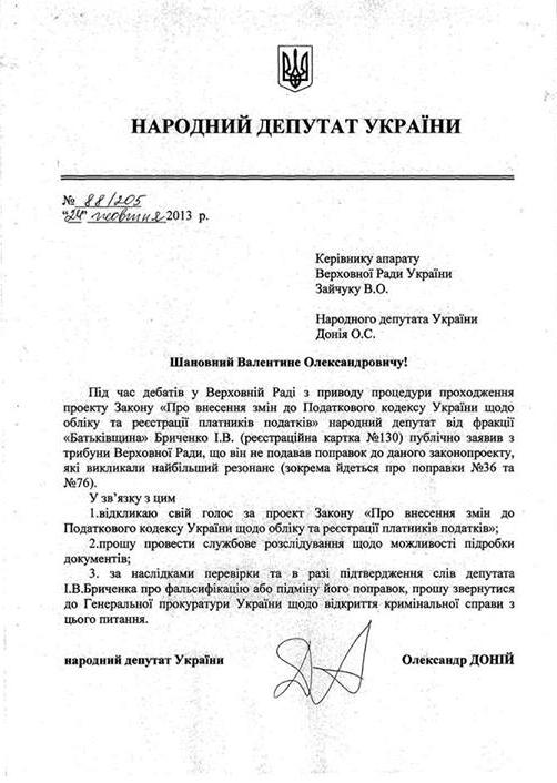 """Доний отозвал свой голос за законопроект """"против Виталия Кличко"""""""