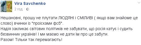 вера савченко.png